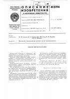 Патент 413194 Патент ссср  413194