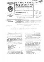 """Патент 667584 Смазка для горячей обработки металлов давлением """"сокко"""