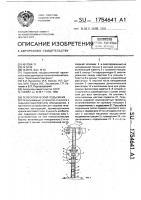 Патент 1754641 Телескопический подъемник