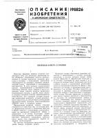 Патент 198826 Вихревая камера сгорания