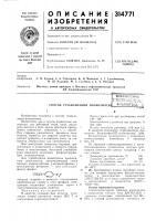 """Патент 314771 Способ стабилизации полиэтилен^всесоюзнаяг!дтг??'""""иа i'iv^- '^'i'^ -rr • •- ir.i?»»illi-4.a,,,:-ii:ji^;б-1блиот?па"""