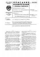 Патент 701583 Рабочий орган измельчителя кормов