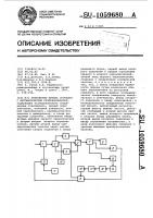 Патент 1059680 Устройство приема сигналов с автоматическим резервированием