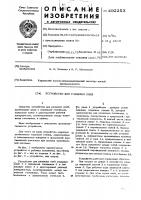 Патент 492253 Устройство для разделки пней