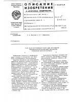 Патент 618714 Лентопротяжный тракт для устройств химико-фотографической обработки рулонного фотоматериала