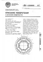 Патент 1358040 Статор электрической машины постоянного тока