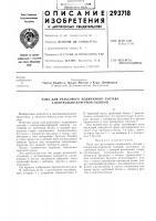 Патент 293718 Рама для рельсового подвижного состава с центрально- буферной сцепкой