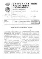 Патент 326087 П.пентно-тех1шчеснапбиблиотека