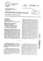 Патент 1704991 Способ сборки под сварку плавлением разнотолщинных деталей