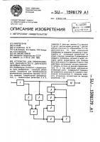 Патент 1598179 Устройство для преобразования динамического диапазона звуковых сигналов