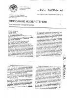 Патент 1673164 Корпус воздушного фильтра