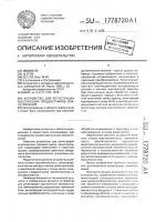 Патент 1778720 Устройство для регистрации акустических предвестников землетрясений
