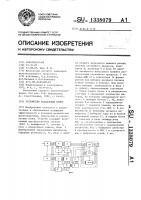 Патент 1338079 Устройство подавления помех