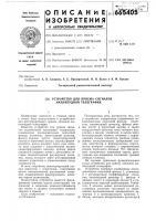 Патент 665405 Устройство для приема сигналов амплитудной телеграфии