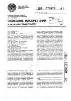 Патент 1570870 Способ соединения плакированных материалов