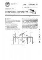 Патент 1768797 Ветроэнергетическая установка с вертикальной осью вращения