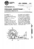 Патент 1263864 Устройство для уборки торфа