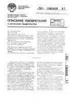 Патент 1565839 Способ получения диалкилдиксантогенидов