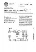 Патент 1775641 Устройство для исследования прочностных свойств машиностроительных конструкций