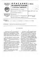 Патент 500179 Подъемник