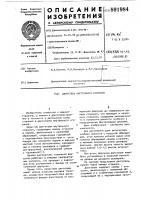 Патент 891984 Двигатель внутреннего сгорания