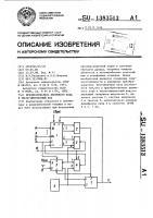 Патент 1383513 Преобразователь двоичного кода в числоимпульсный код