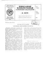 Патент 160719 Патент ссср  160719