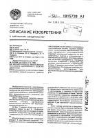 Патент 1815738 Магнитопровод явнополюсного статора однофазного электродвигателя