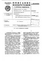 Патент 934405 Способ сейсмической разведки