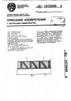 Патент 1073846 Ротор асинхронной машины