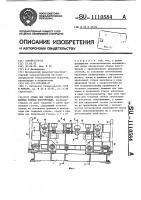 Патент 1110584 Стенд для сборки пространственных рамных конструкций