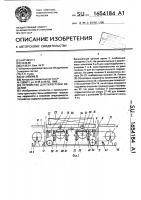 Патент 1654184 Устройство для перегрузки изделий