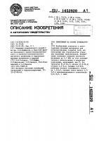 Патент 1452820 Композиция на основе бутилкаучука