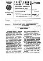 Патент 996431 Смазка для холодной обработки металлов давлением