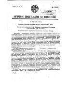 Патент 28572 Статор для электрических машин переменного тока