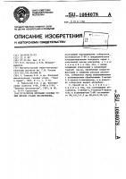 Патент 1084078 Способ флотации газовых углей низкой стадии метаморфизма