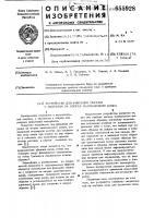 Патент 655928 Устройство для фиксации образца с надрезом на опорах маятникового копра