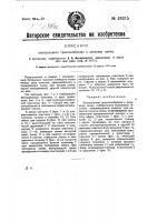 Патент 26215 Контрольное приспособление к дверному замку
