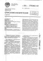 Патент 1792463 Укрепление русла речки или оврага