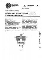 Патент 1023423 Кнопочный переключатель