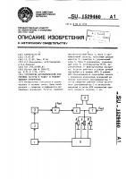 Патент 1529460 Устройство автоматической подстройки частоты в радио и телевизионном приемниках
