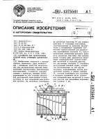 Патент 1375541 Устройство для распределения изделий между приемными накопителями