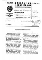 Патент 866392 Установка для обработки деталей