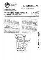 Патент 1483648 Устройство для кодирования информационного сигнала и передачи его в первичную цифровую систему связи