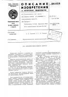 Патент 981054 Канатно-кресельная дорога