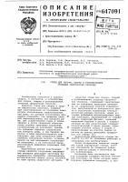 Патент 647091 Стенд для сборки,сварки и рулонирования стальных сферических оболочек