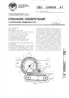 Патент 1340636 Устройство для очистки хлопка-сырца