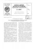 Патент 160917 Патент ссср  160917