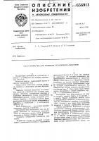Патент 656913 Устройство для подъема затонувших объектов