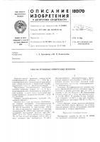 Патент 180170 Способ крашения химических волокон